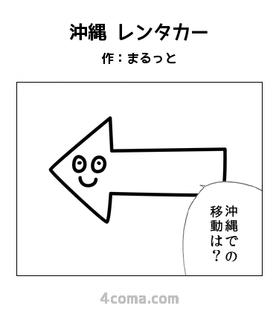 沖縄 レンタカー.jpg