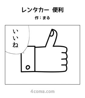 レンタカー 便利.jpg